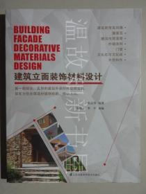 建筑立面装饰材料设计  (正版现货)