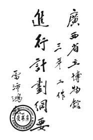 广西省立博物馆三年工作进行计划纲要-(复印本)