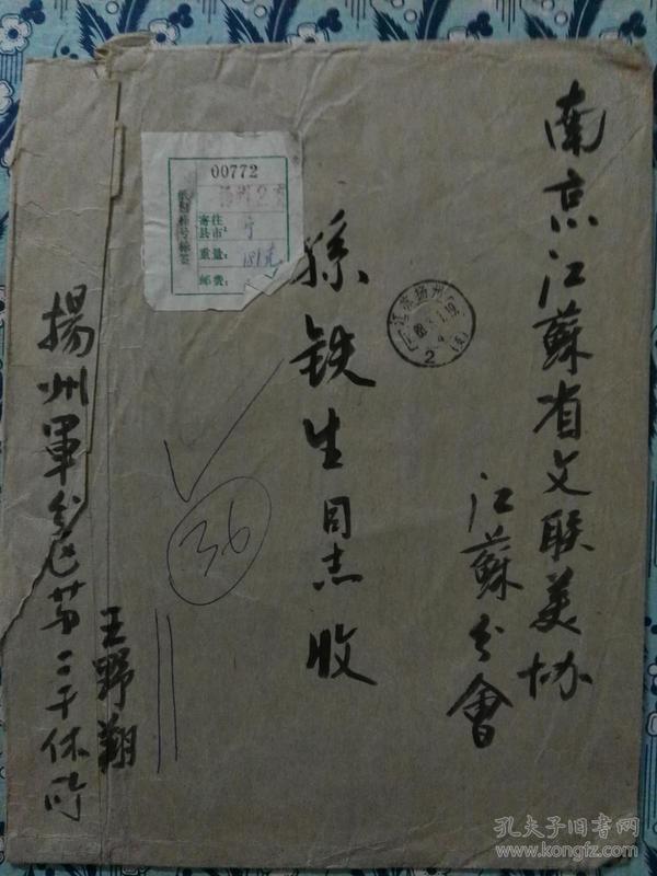 王野翔征稿签名封.