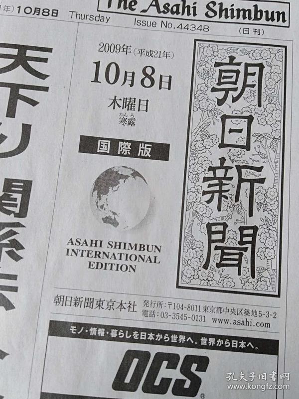 朝日新闻10月8日