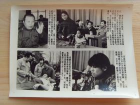 老照片:【※1991年 华夏智能 气功培训中心,全国各种各样的恶性肿瘤患者,练功都治愈了※】