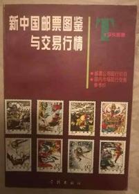 新中国邮票图鉴与交易行情(T字头邮票)