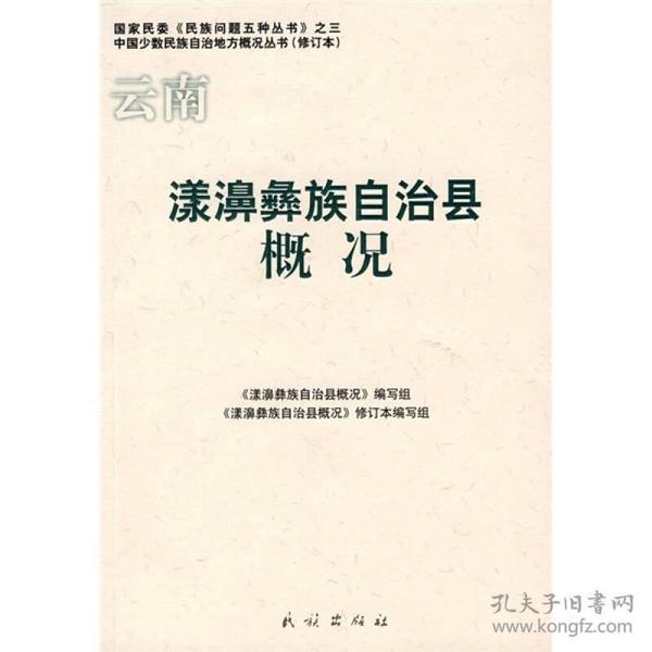 漾濞彝族自治县概况(修订本)