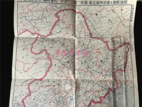 1938年侵华史料《最近满洲帝国及朝鲜地图》(实业之世界临时增刊附录)一张。孔网惟一。满洲地图。