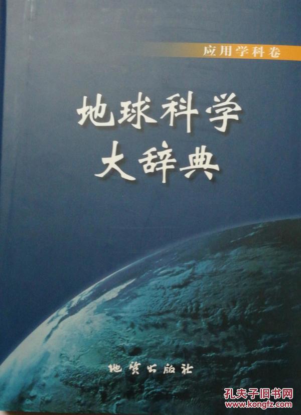 地球科学大辞典 (基础学科卷+应用科学卷)
