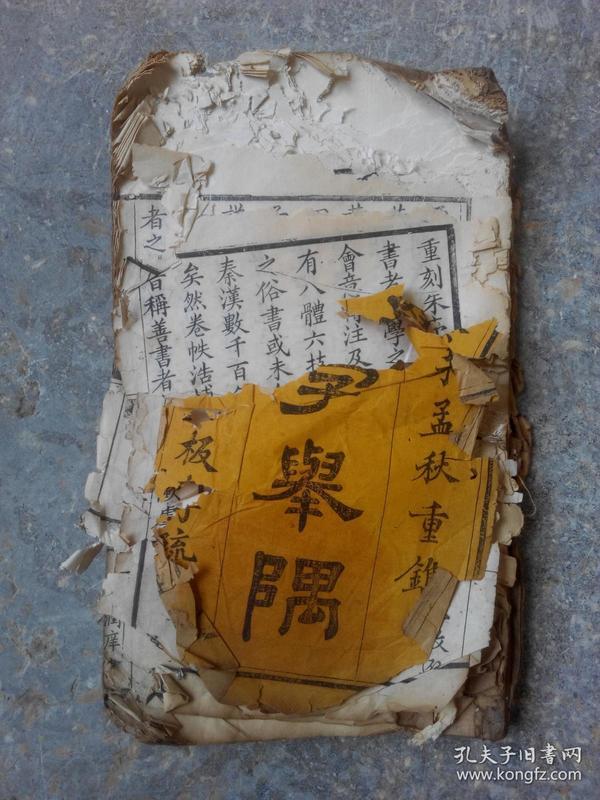 清道光北京琉璃厂白纸精印《字学举隅》一册全,品见图!