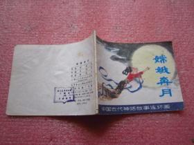 连环画《嫦娥奔月》1981年1版1印上海人民美术出版社