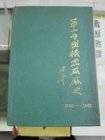 第二重型机器厂厂史1958-1983(88年初版  精装)