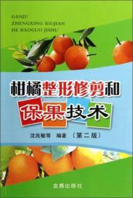 柑橘整形修剪和 保留技术《第二版》