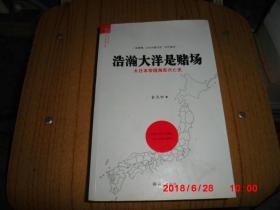 浩瀚大洋是赌场:大日本帝国海军兴亡史  + 有一类战犯叫参谋  (2册合售)