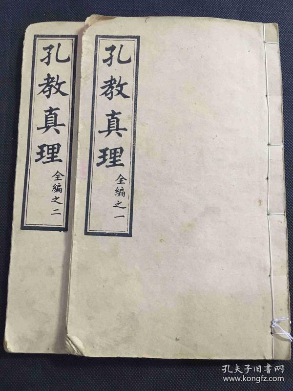 木刻《孔教真理》两册全