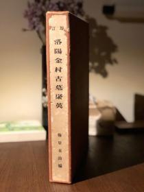 梅原末治:增订洛阳金村古墓聚英(小林出版部,1944,限300部,非同朋舍复刻)