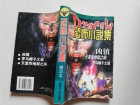 恐怖小说集 精华本