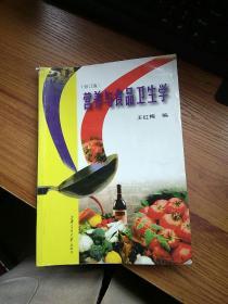营养与食品的卫生学