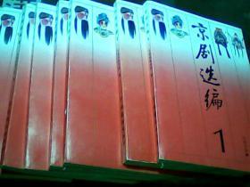 京剧选编 1-10册【 缺第8册,共9本合售】
