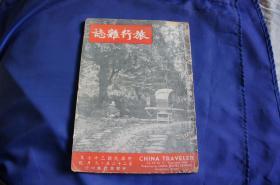 旅行杂志 第二十二卷第九月号  中华民国三十七年
