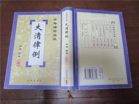 中华传世法典:唐律疏议、天盛改旧新定律令、大元通制条格、大明律、大清律例(五册合售)