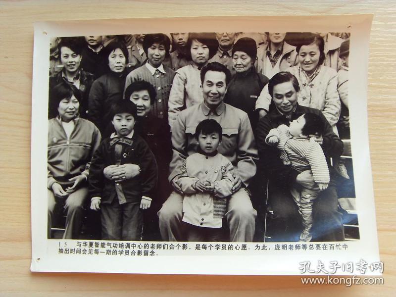 老照片:【※1991年 华夏智能 气功培训中心--气功大师庞 明※】