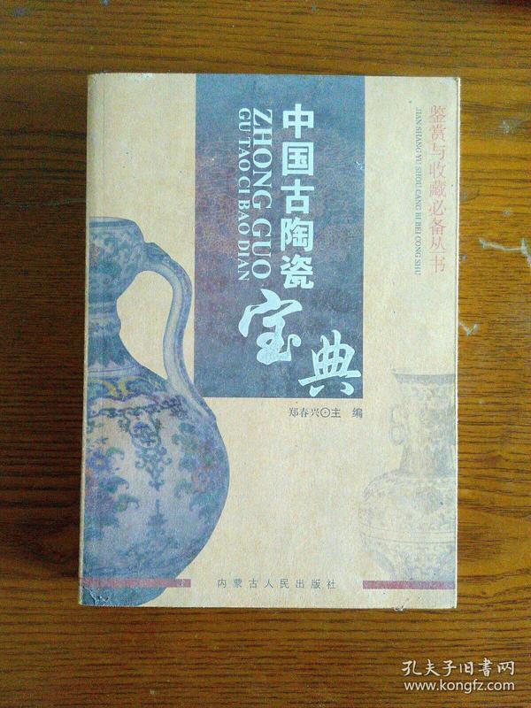 中国古陶瓷宝典