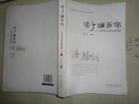 诸子论音乐:中国音乐美学名著导读