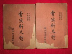 《雪鸿轩尺牍》两厚册一套全。民国铅活字 印本