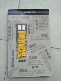 《香港富豪隽语》(第二版)