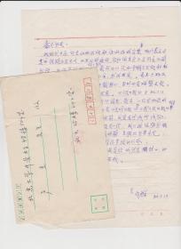 A0643陆嘉玉旧藏,北方工业大学外国语言文学系原系主任,《当代英汉分类详解词典》主编胡作群信札一通一页,附实寄封