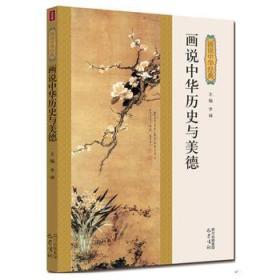 画说中华历史与美德