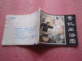 连环画【贵妃出浴图】84年一版一印