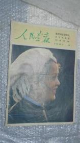 人民画报,1983年,第9期
