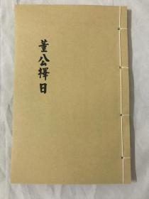 董公择日国学经典、珍藏影印本、线装古籍、手工绵纸