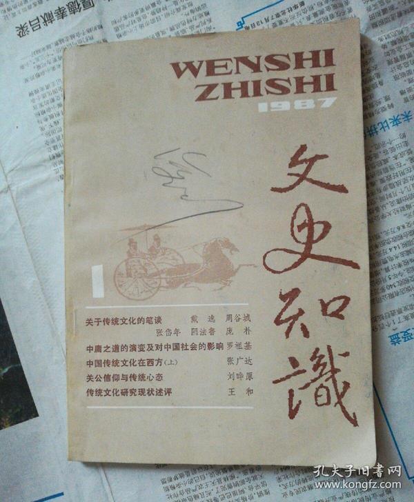 文史知识(1987/1)