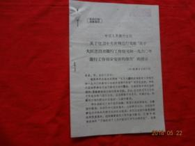 """(历史资料)中国人民银行总行关于学习中央批转总行党组""""关于大跃进以来银行工作情况和一九六0年银行工作初步安排的报告""""的指示"""