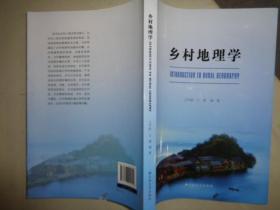 乡村地理学