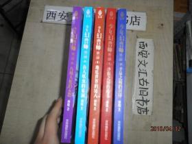 少年幻兽师 第一部 12.3.4.5 五本合售