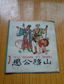愚公移山【1962年1版1印.愚公移山和鐵棒磨成針兩個故事】