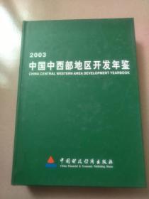 2003中国西部地区开发年鉴【现货】