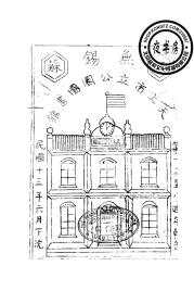 无锡天上市立公园图书馆报告-1924年版-1924年版-(复印本)