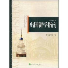 出国留学指南(2009年版)
