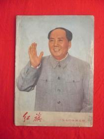 红旗1970年第五期