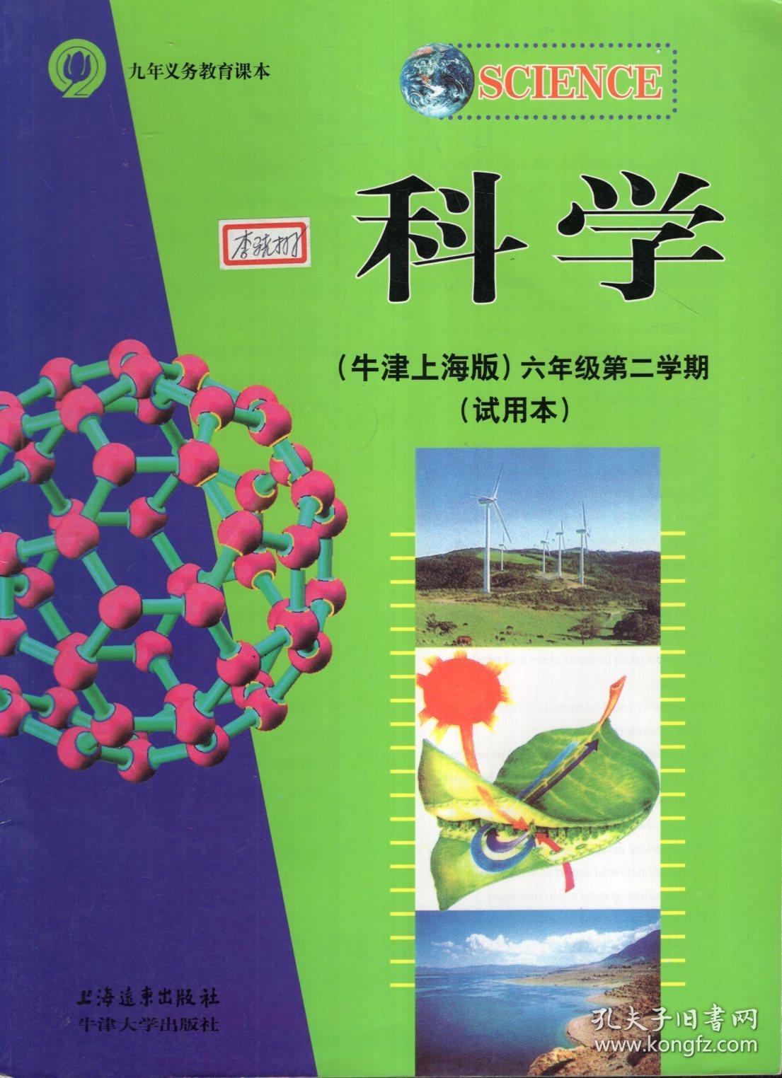 九年义务教育课本.科学(牛津上海版)六年级第二学期(试用本)图片