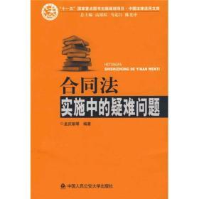 中国法律适用文库:合同法实施中的疑难问题