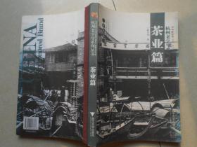 杭州老字号系列丛书·茶业篇