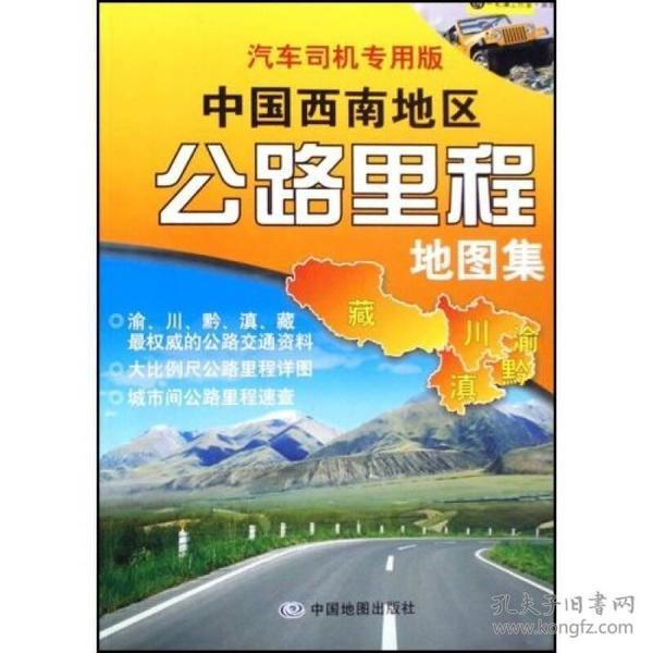 中国西南地区公路里程地图集