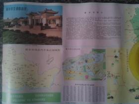 新乡市交通旅游图(1994)
