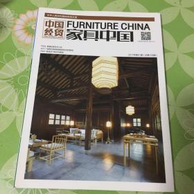 中国经贸:家具中国2017 1