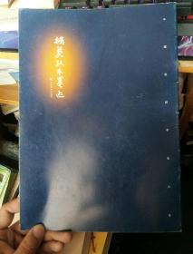 书法类----楼兰纸本墨迹 —— 中国民间书法大系...