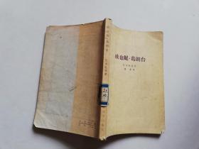 【馆藏书】欧也妮.葛朗台
