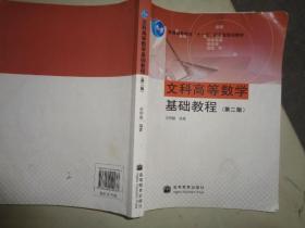 文科高等数学基础教程
