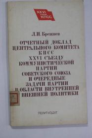 俄文原版 苏共中央第26次代表大会